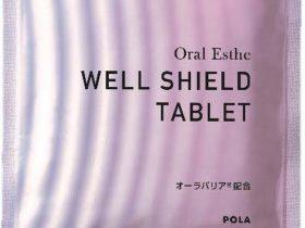 ポーラ、口内の健康維持成分「オーラバリア」などを配合した「オーラルエステウェルシールド タブレット」