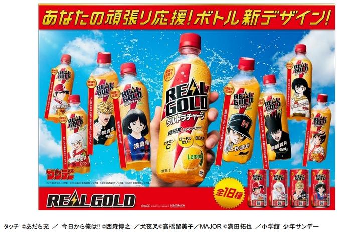 コカ・コーラシステム、「リアルゴールド あなたの頑張り応援!ボトル 第2弾」