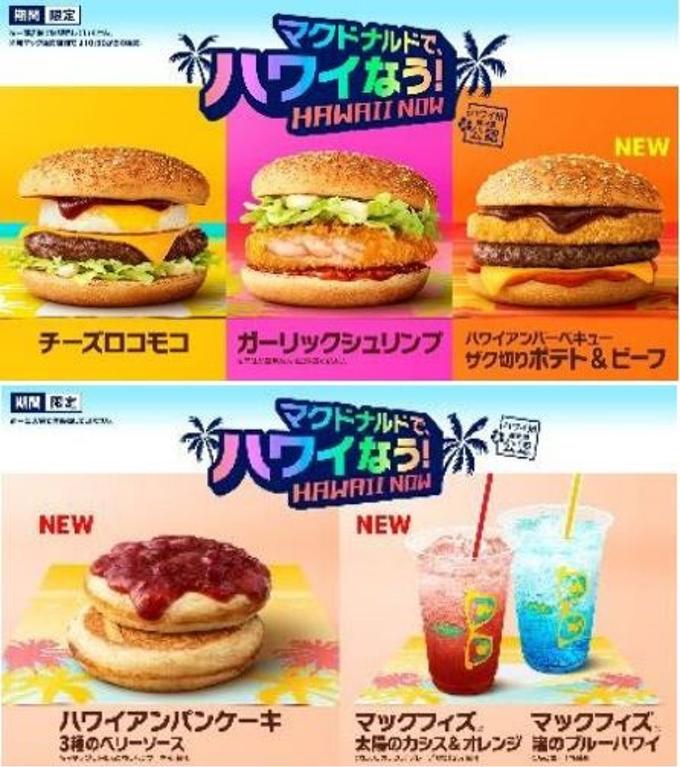 日本マクドナルド、「チーズロコモコ」「ガーリックシュリンプ」など全8種類のハワイアンメニュー