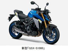 スズキ、大型二輪車新型「GSX-S1000」