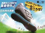 デサントジャパン、「アンブロ」より真夏の地面の熱さから足裏を守る「GAINA」のジュニア向けトレーニングシューズ