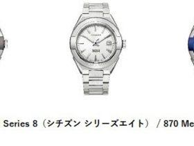 シチズン時計、機械式時計ブランド「シチズン シリーズエイト」より3機種8モデル