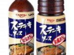 エバラ食品、業務用 厨房応援団シリーズ「ステーキソース」3品に500ミリリットルサイズ