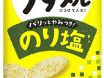 亀田製菓、「70g うす焼 のり塩味」