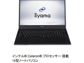 ユニットコム、「iiyama PC」よりインテルCeleronプロセッサー搭載 15型ノートパソコン