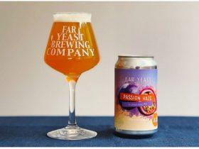 Far Yeast Brewing、無農薬パッションフルーツを使ったHazy IPA「PassionHaze」
