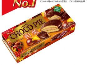 ロッテ、「チョコパイ<和栗>」