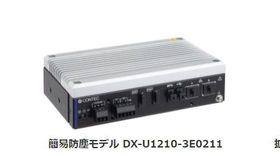コンテック、NVIDIA Jetson Xavier NX搭載 産業用エッジAIコンピュータ製品