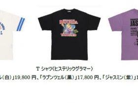 オリエンタルランド、東京ディズニーリゾートでファッションブランド「ヒステリックグラマー」プロデュースのTシャツ