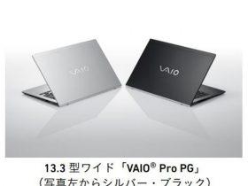 VAIO、法人向けモバイルPC「VAIO Pro PG」の「バッテリー駆動時間強化モデル」