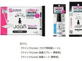 花王、すまいの除菌シリーズ「クイックルJoan」からフロア用除菌シート・携帯用スプレー・携帯用シート