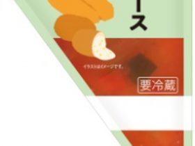 キユーピー、フレッシュストック「わたしのお惣菜」ソースシリーズから「3種の野菜とトマトのソース」