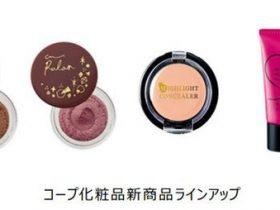 日本生協連、コープ化粧品から「メイク崩れ防止ミスト」などマスクメイクに役立つ全6商品