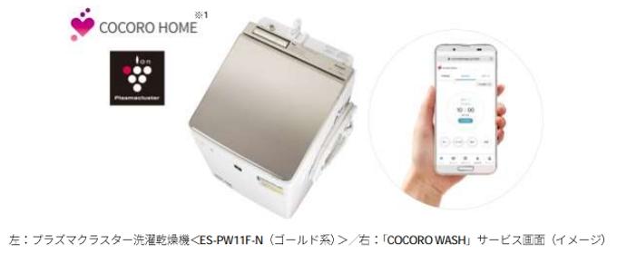 シャープ、「プラズマクラスター洗濯乾燥機<ES-PW11F>」