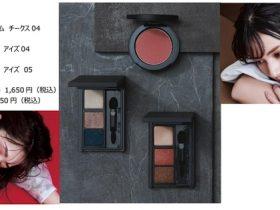 ナリス化粧品、ポイントメーキャップブランド「Vieta(ヴィータ)」から秋冬向けのアイカラーセットとチークカラー