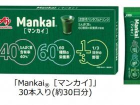 味の素、葉野菜マンカイを主成分とする次世代ベジタブルドリンク「Mankai」