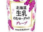 北海道乳業、「北海道生乳のむヨーグルト グレープ」