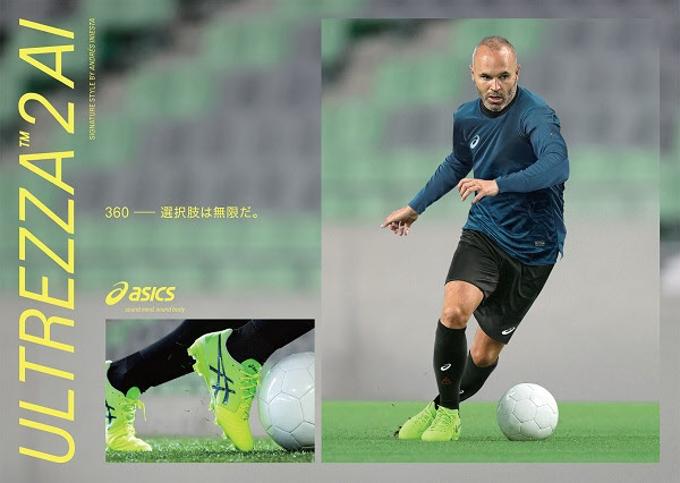 アシックスジャパン、ヴィッセル神戸のアンドレスイニエスタ選手と共同開発したサッカー用スパイクシューズ