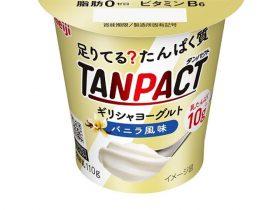 明治、「明治 TANPACT ギリシャヨーグルト バニラ風味」