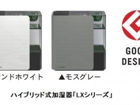 ダイニチ工業、スマートリモコンで遠隔操作ができるハイブリッド式加湿器「LXシリーズ」2機種