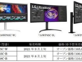 LGエレクトロニクス・ジャパン、21:9 ウルトラワイドモニター3モデル