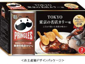 日本ケロッグ、「プリングルズ」から「プリングルズ 東京の名店カリー味」