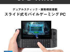 リンクス、5.5インチスライド式携帯ゲーミングPC i5-1135G7搭載モデル「GPD WIN3」