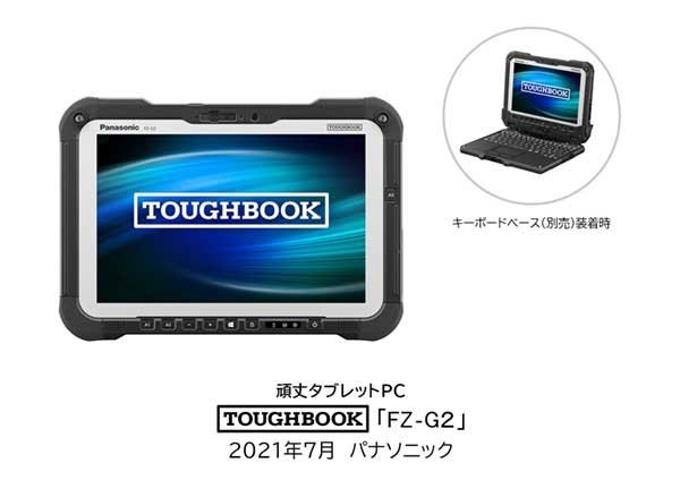 パナソニック、頑丈タブレットPC「TOUGHBOOK」FZ-G2