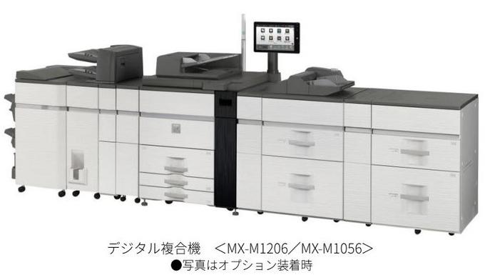 シャープ、デジタル複合機2機種「MX-M1206/MX-M1056」