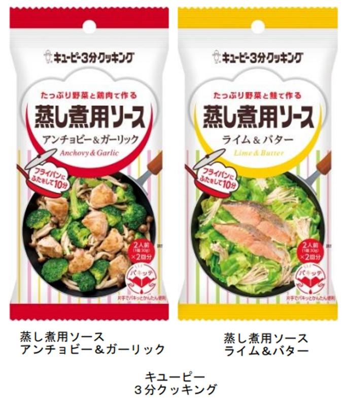 キユーピー、「蒸し煮用ソース アンチョビー&ガーリック/ライム&バター」