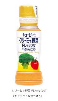 キユーピー、ドレッシング「金キャップ」シリーズから「クリーミィ野菜ドレッシング(キャロット&オニオン)」