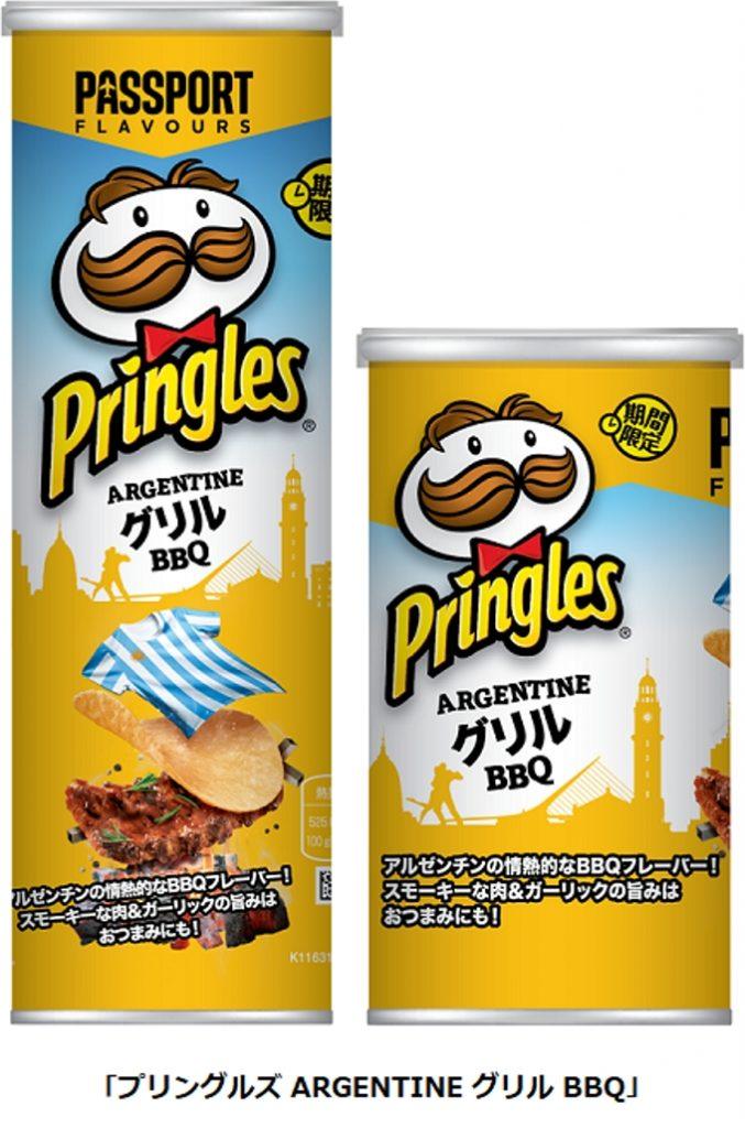 日本ケロッグ、アルゼンチン流 BBQ「アサード」をイメージした「プリングルズ ARGENTINE グリル BBQ」