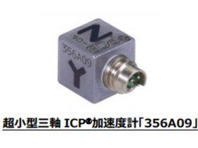 東陽テクニカ、超小型三軸ICP加速度計「356A09」