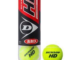 ダンロップスポーツ、耐久性や内圧の維持を重視する練習球におすすめのテニスボール「DUNLOP HD」