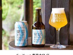 Far Yeast Brewing、自社ブランドビール「Far Yeast 東京ホワイト」など