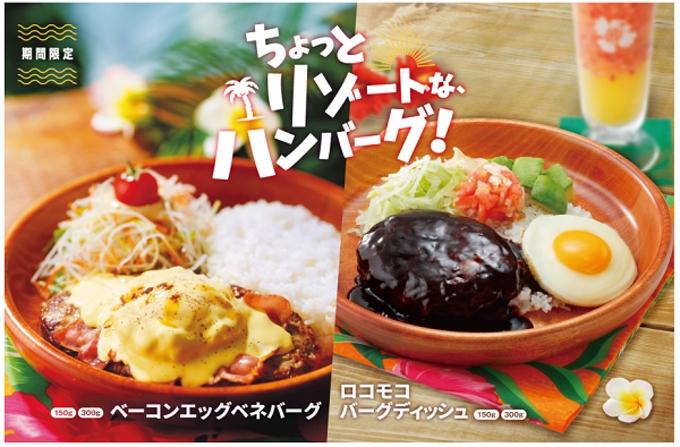 アレフ、ハンバーグレストラン「びっくりドンキー」で「南国リゾートフェア」メニュー