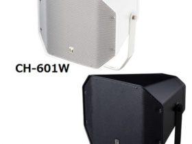 TOA、屋外で明瞭なアナウンス・高品質なBGM放送を実現する「コアキシャルホーンスピーカー CH-601シリーズ」