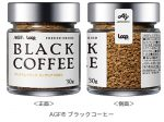 味の素AGF、プラスチック使用量を削減した瓶入りインスタントコーヒー「AGF ブラックコーヒー」