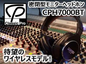サウンドハウス、モニターヘッドホン「CPH7000」のワイヤレスモデル