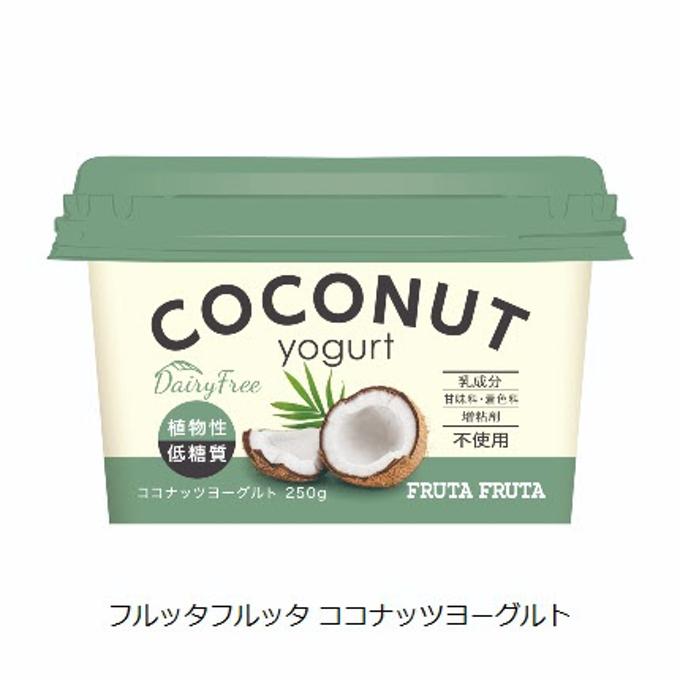 フルッタフルッタ、植物性ヨーグルト「ココナッツヨーグルト」を本州・四国の「イオン」「イオンスタイル」で発売
