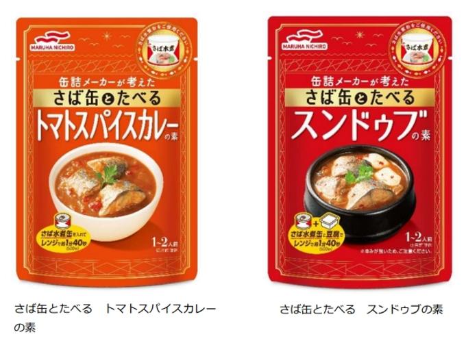 マルハニチロ、レトルト食品「さば缶とたべる トマトスパイスカレーの素/スンドゥブの素」
