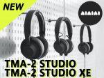 サウンドハウス、AIAIAIよりモニターヘッドホン「TMA-2 STUDIO」「TMA-2 STUDIO XE」