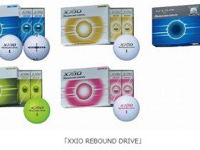 ダンロップスポーツ、「リバウンド フレーム」構造を搭載したゴルフボール「XXIO REBOUND DRIVE」
