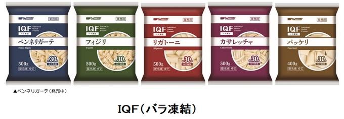 日清フーズ、業務用市場向け冷凍ショートパスタ「IQF(バラ凍結)シリーズ」のラインアップ