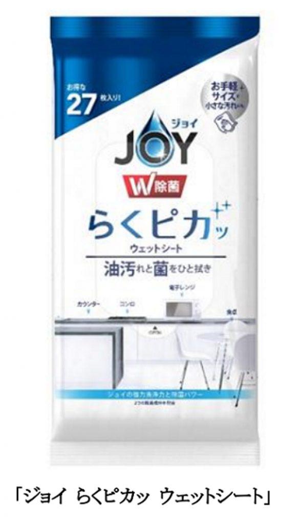 P&G、キッチンや食卓での拭き取りに使えるウェットシート「ジョイ らくピカッ ウェットシート」