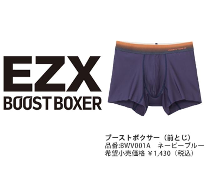 グンゼ、「BODY WILD」からボクサーパンツ「EZX(イージーエックス)」
