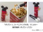 オリエンタルランド、東京ディズニーリゾートでポップコーン用スーベニア 3種類