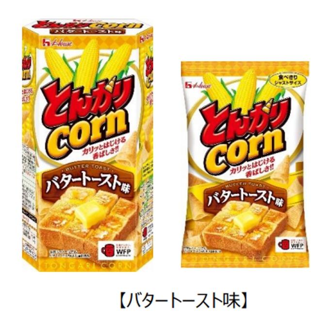 ハウス食品、ハウス「とんがりコーン」<バタートースト味>