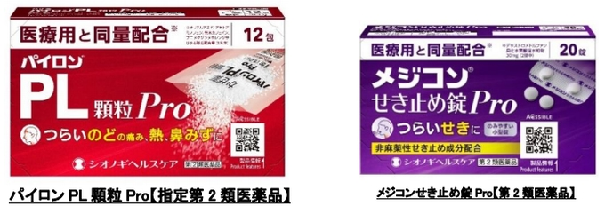 シオノギヘルスケア、「パイロン PL 顆粒 Pro」「メジコンせき止め錠 Pro」