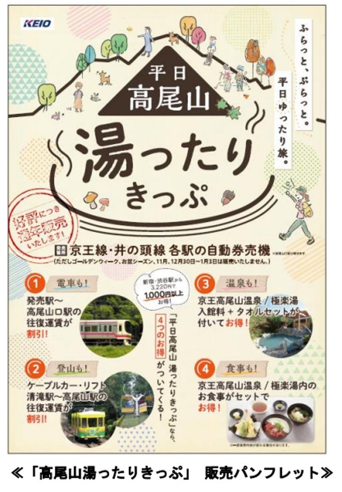 京王電鉄、「高尾山湯ったりきっぷ」
